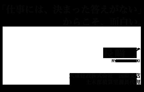 nagasaki_top_right