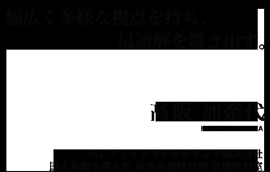 takasaka_top_right