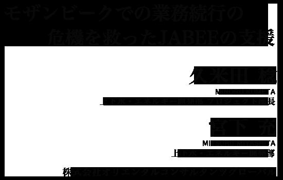 kumeda_miyashita01